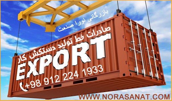 فروش و صادرات دستکش کارگری به جهان